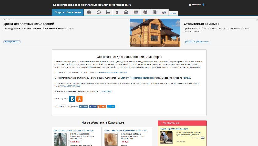 сайт знакомств для взрослых в новосибирске