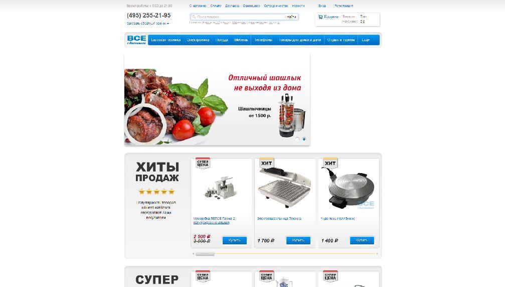 Интернет-магазин бытовой техники и посуды Все с доставкой.RU ... 62798c1b9b0