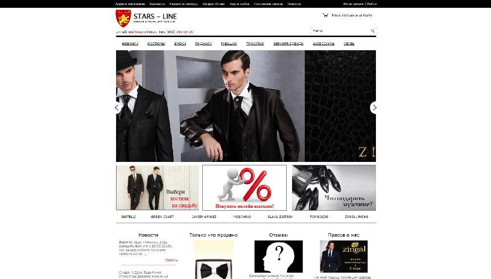 e924cfee43f Интернет магазин мужской одежды