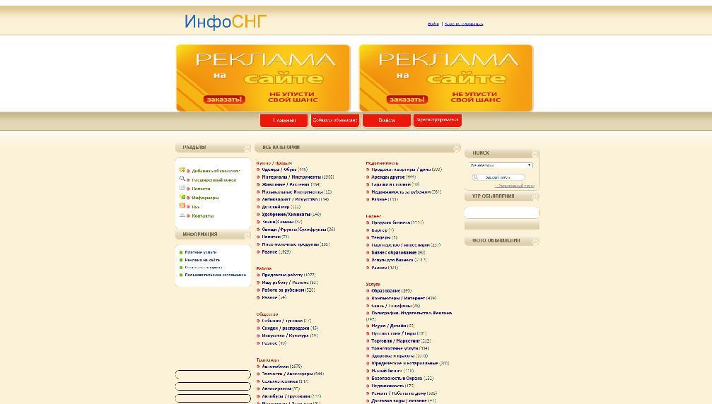 32d7b2cb73bc4 доска бесплатных объявлений без регистрации Инфо СНГ - Доски объявлений