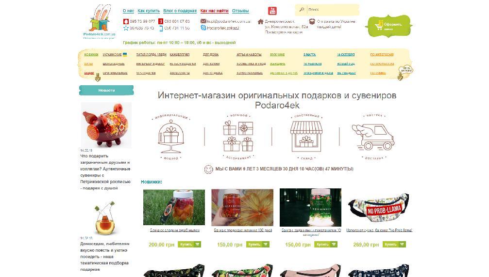 Shtuki.ua - интернет-магазин оригинальных и прикольных ...