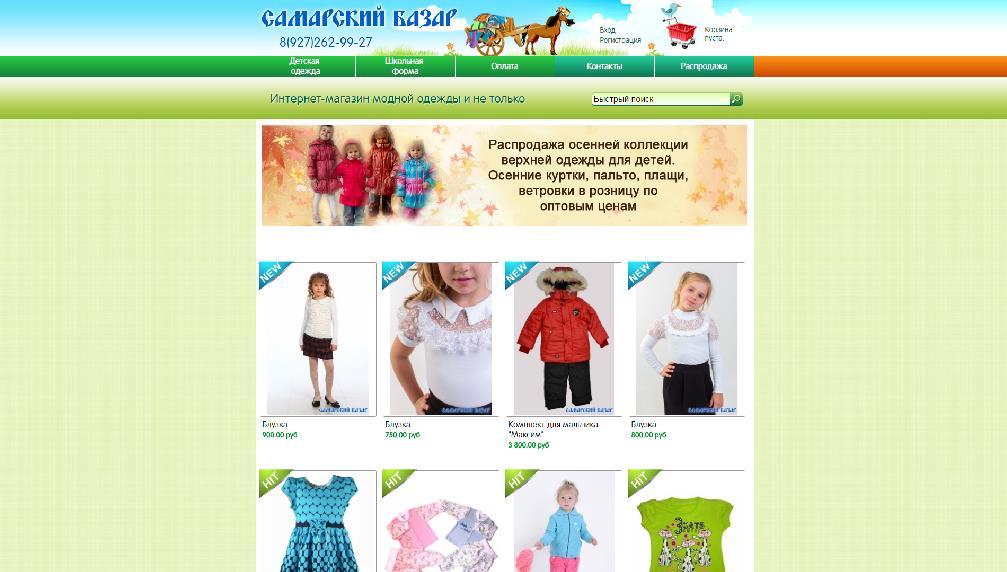 Магазины Одежды Самара