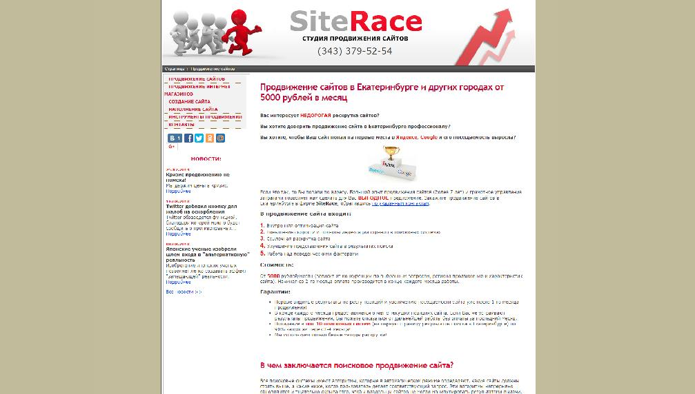Продвижение сайтов каталоги код деятельности создание сайтов