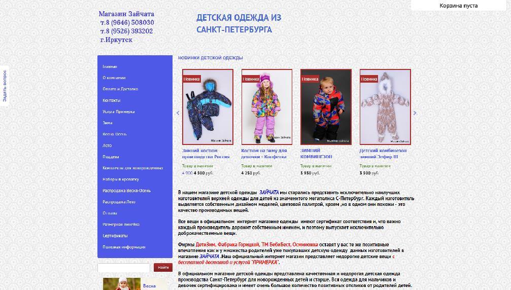 Интернет Магазин Детской Одежды Иркутск
