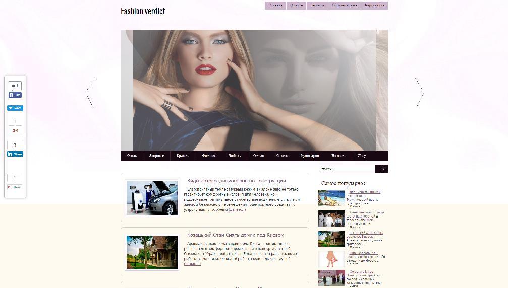 Женский портал Fashion-Verdict d5117154490