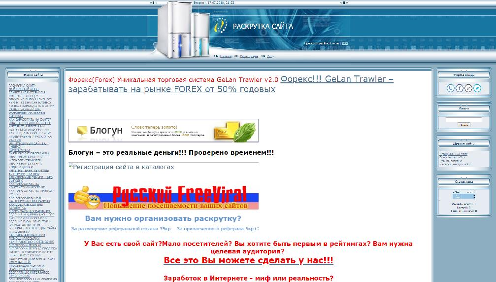 Мои услуги раскрутка сайта