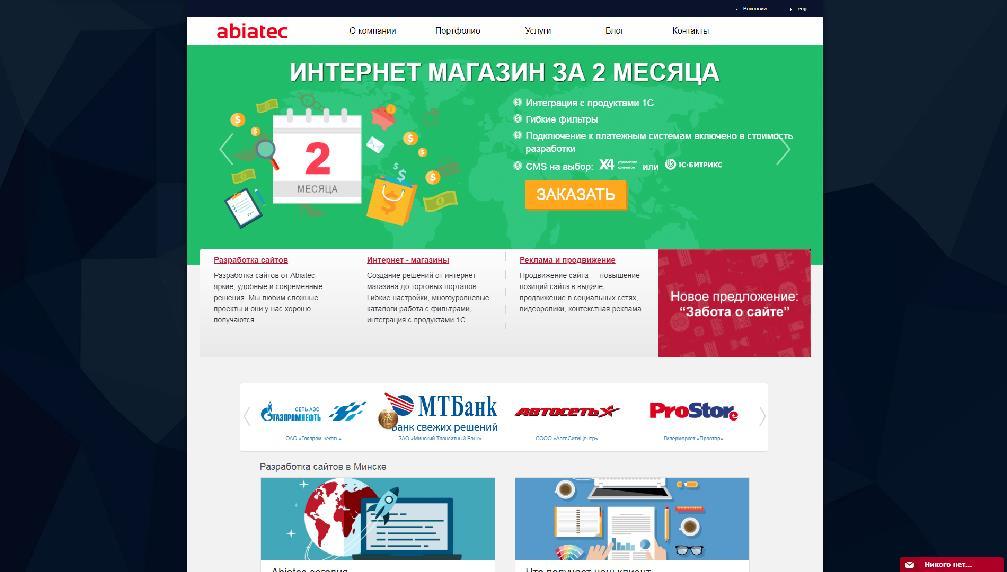 Создание и разработка сайтов минск создание сайтов на системе бесплатно