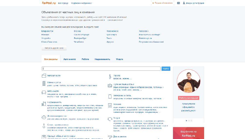 37ee5ece2a4e Сочи - Россия - Доски объявлений - каталог сетевых сайтов и статей