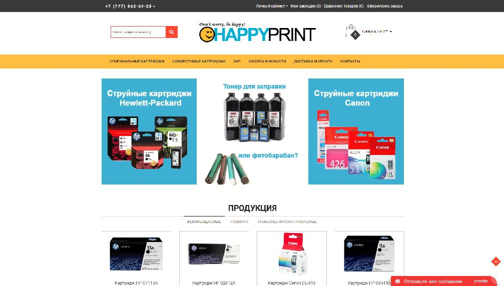www.happyprint.kz