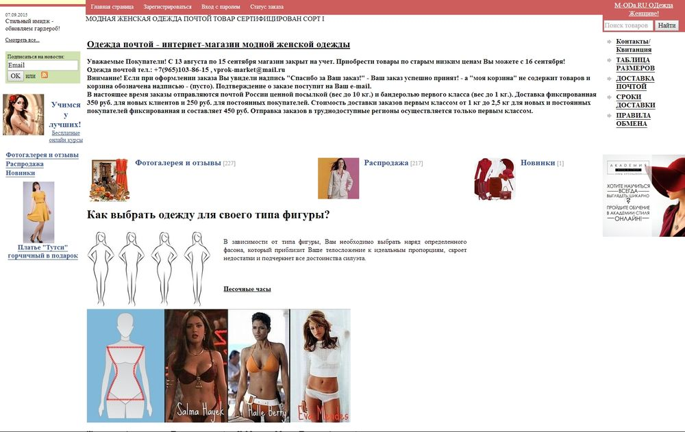 Женская одежда оптом от производителя - Петербургский